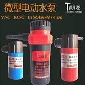 小型水泵12V抽水機家用迷你220v自吸泵潛水泵水鉆開槽魚缸供水泵 【母親節特惠】