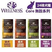 *WANG*Wellness《CORE無穀系列-幼犬|成犬經典|成犬低卡 可選》24磅/包