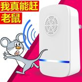 驅鼠器超聲波大功率電子貓家用環保超強滅鼠神器強力干擾器驅趕器 全館免運