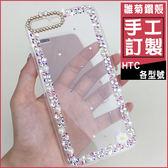 HTC A9s U11 U Ultra X10 Desire 10 Pro 728 830 828 手機殼 小雛菊邊鑽殼 客製化 訂做 水鑽
