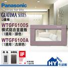 國際牌GLATIMA系列開關面板 WTGF6100A 橫式蓋板(古銅色)