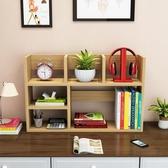 書架 簡易桌面書架收納置物架學生用簡約現代辦公室桌上小書架宿舍書櫃 8號店WJ