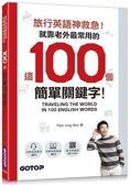 旅行英語神救急!就靠老外最常用的這100個簡單關鍵字!