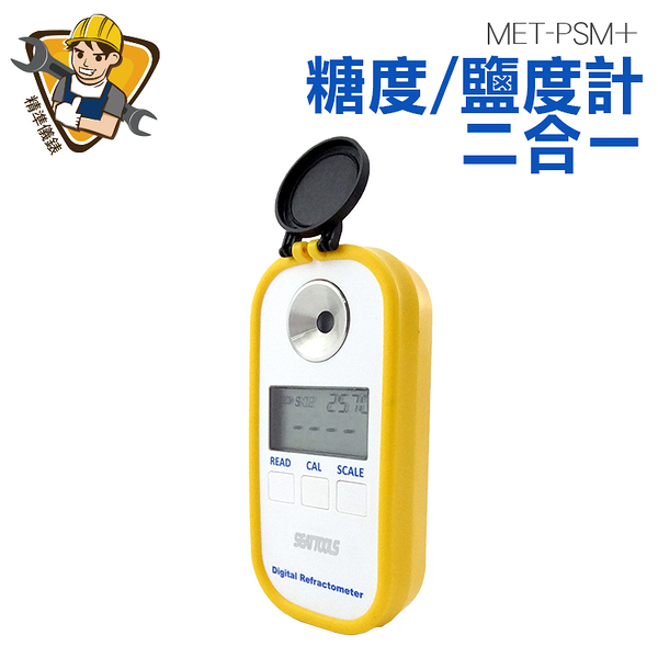 《精準儀錶旗艦店》糖度計 測甜計鹽分計 糖度鹽度兩用 食品 飲料 精准量測 操作簡單 MET-PSM+