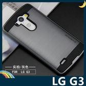 LG G3 D855 戰神VERUS保護套 軟殼 類金屬拉絲紋 軟硬組合款 防摔全包覆 手機套 手機殼