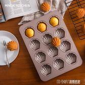 瑪德琳模具6連/12連貝殼模具烘焙家用不黏烤盤烤箱用蛋糕模具大號 溫暖享家