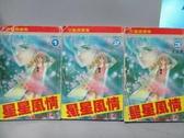 【書寶二手書T6/漫畫書_NRZ】星星風情_全3集合售