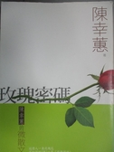 【書寶二手書T2/短篇_JGR】玫瑰密碼--陳幸蕙的微散文原價_250_陳幸蕙