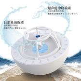超聲波造浪師洗碗器 迷你洗碗機 家用便攜小型電動充電懶人清洗器YYJ 凱斯盾
