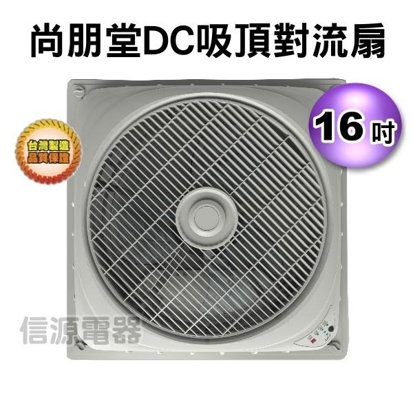 【信源】【尚朋堂 16吋 DC吸頂對流扇】SF-T16DC / SFT16DC*線上刷卡*免運費*