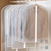 現貨 衣物防塵罩袋掛式西裝套加厚掛衣袋大衣罩【南風小舖】