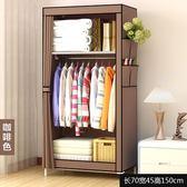 衣櫃兒童成人宿舍臥室布衣櫃簡約現代經濟型省空間組裝小衣櫥HL 年貨必備 免運直出