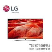 【含基本安裝+舊機回收 送陶板屋4張】LG 樂金 75吋 75UM7600PWA UHD 4K 物聯網電視