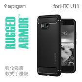 SGP HTC U11 Rugged Armor 矽膠 防摔 防撞 手機殼 保護殼 防摔殼 原廠 公司貨【3C共和國】