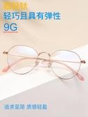 眼鏡女韓版潮網紅款抗藍光電腦防輻射疲勞平光護眼睛眼鏡框男