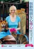 (二手書)與動物朋友心傳心:因為愛,我想聽懂、讀懂、看懂動物心事