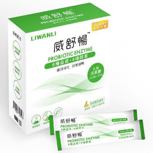 立萬利威舒暢Plus-6益生菌+5酵素配方(30包)