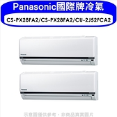 國際牌【CS-PX28FA2/CS-PX28FA2/CU-2J52FCA2】變頻4坪/4坪1對2分離式冷氣