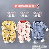 嬰兒連身衣加絨保暖秋冬裝女寶寶男衣服睡衣哈衣新生幼兒外出外套 設計師生活