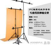 攝影架 PVC背景板支架漸變紙背景布架子主播拍攝T型攝影棚背景架 晶彩生活