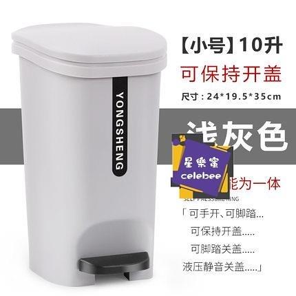 腳踏垃圾桶 紙簍筒 保持開蓋腳踏式垃圾桶家用帶蓋大號客廳廚房廁所衛生間創意衛生桶