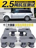 洗衣機底座通用全自動托架置物架滾筒行動萬向輪墊高支架冰箱腳架 酷男精品館