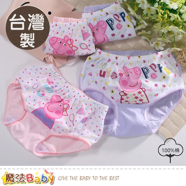 女童內褲(四件一組) 台灣製粉紅小豬正版純棉三角內褲 魔法Baby