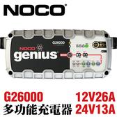 NOCO Genius G26000 充電器 / 維護保養12V 24V 鉛酸電池充電 膠體充電 WET充電 汽車充電器