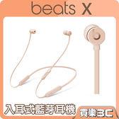 Beats X 頸掛式 運動藍牙耳機 磨砂金色,8小時連續撥放,支援快速充電,分期0利率,APPLE公司貨