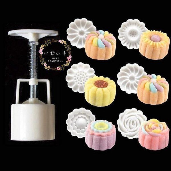 手壓式超立體白色50公克圓形6片可換月餅模花草套裝中秋月餅模具手壓式 冰皮月餅 烘焙