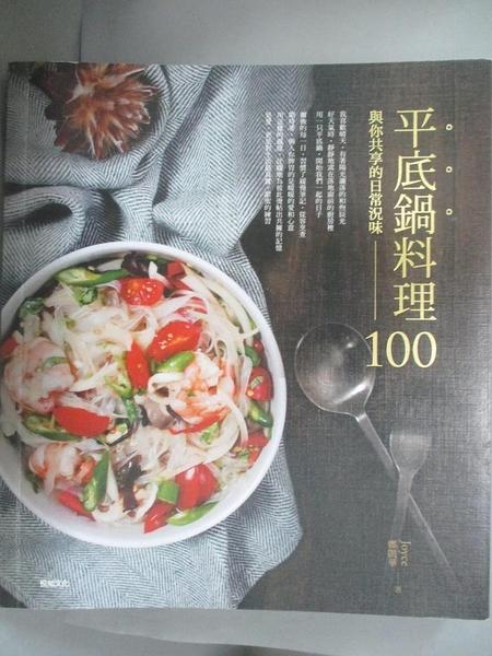 【書寶二手書T6/餐飲_OFD】平底鍋料理100:與你共享的日常況味_鄭凱華(Joyce)
