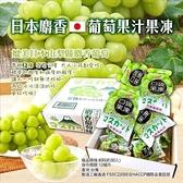 麝香葡萄果凍盒【33199】