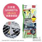 【配件王】現貨 日本製 MAMEITA KB-623 烤網Y字清潔刷 PRO 刷 超細研磨布 瓦斯爐 烤爐 烤肉架
