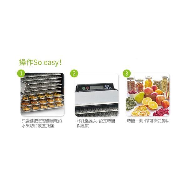 美國Excalibur伊卡莉柏 九層數位式全營養低溫乾果機(不銹鋼外殼) 948SHD