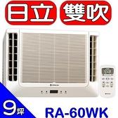 《全省含標準安裝》日立【RA-60WK】《雙吹》窗型冷氣 優質家電