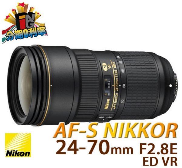 【24期0利率】平輸貨 NIKON AF-S 24-70mm F2.8E ED VR W