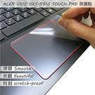 【Ezstick】ACER VX15 VX5-591 G 系列專用 TOUCH PAD 抗刮保護貼