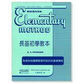 【小麥老師 樂器館】長笛初學教本 Rubank Elementary Method【E152】