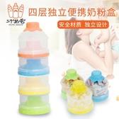 三個奶爸奶粉盒便攜外出迷你四層奶粉格嬰兒分隔盒寶寶裝米粉盒