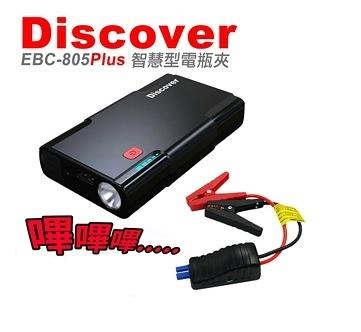 [富廉網] 飛樂Discover EBC-805 Plus 隨機送收納包 智慧型電瓶夾進階版 救車行動電源