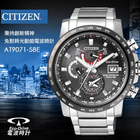 【金城武廣告款】CITIZEN AT9071-58E 光動能電波錶