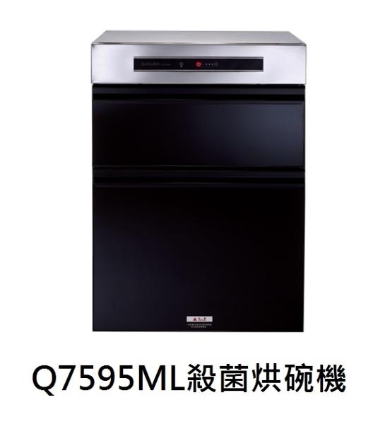 【系統家具】櫻花 SAKURA Q7595ML殺菌烘碗機