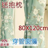 【微笑城堡】遮光窗簾暗香疏影 免費修改高度 浪漫穿管窗簾 寬80X高120cm 臺灣加工