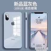 蘋果x手機殼iPhonex新款玻璃硅膠軟邊保護套iPhone 居家家生活館