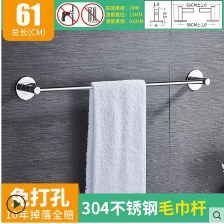 免打孔毛巾架掛桿不銹鋼304毛巾桿單桿加長衛生間廁所浴室置物架 NMS小明新品