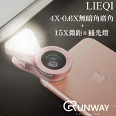 LIEQI LQ-035 補光自拍 美肌 神燈 0.4X-0.6X 無暗角 廣角鏡頭 15X微距 夾式 手機 鏡頭 自拍神器