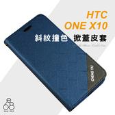 斜紋撞色 隱形磁扣 HTC ONE X10 5.5吋 手機殼 掀蓋皮套 手機支架 保護套