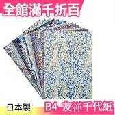 【青色系B款 15種15枚入】日本製 B4友禅千代紙 手工藝色紙和紙257×364【小福部屋】