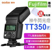 攝彩@神牛 TT350F 閃光燈 TT350 富士 Fujifilm TTL自動測光 1/8000S高速同步 無線離閃