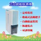 ^聖家^元山三級節能強效除濕機 YS-3...
